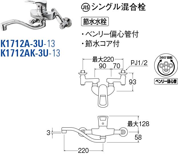 【店内商品ポイント10倍!12月5日(水)0:00~23:59まで!】COULE シングル混合栓 K1712AK-3U-13