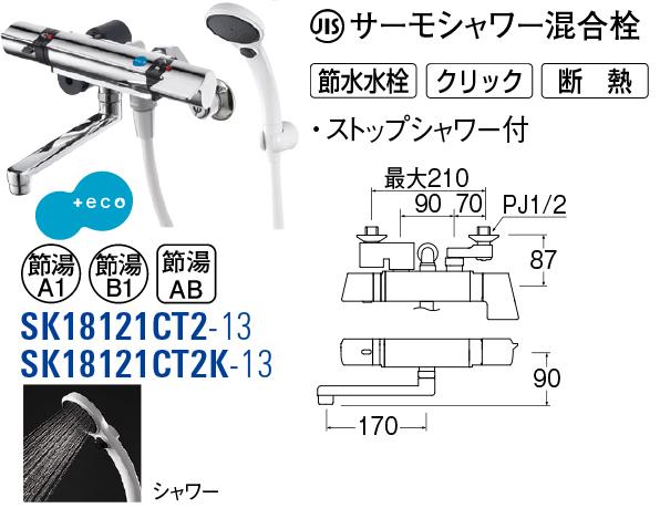 【人気商品】 サーモシャワー混合栓 COULE SK18121CT2-13:おうちまわり 店-木材・建築資材・設備
