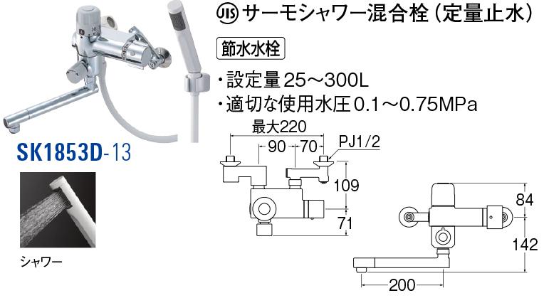 column サーモシャワー混合栓 SK1853D-13