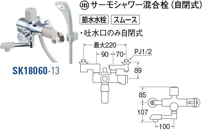 サーモシャワー混合栓 SK18060-13