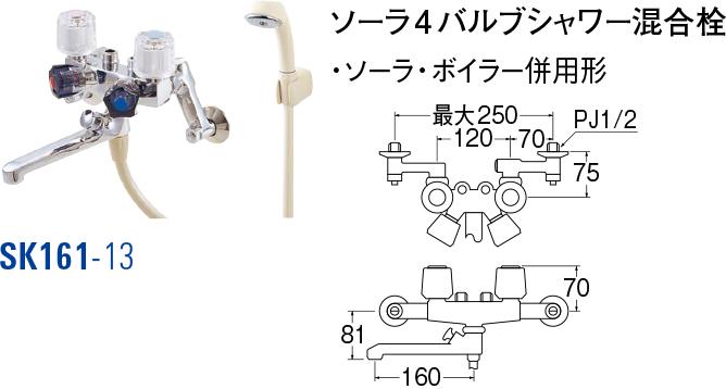 ソーラ4バルブシャワー混合栓 SK161-13