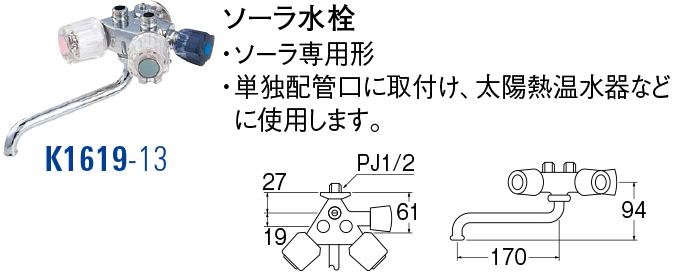 【送料無料 一部地域除く】ソーラ水栓 K1619-13