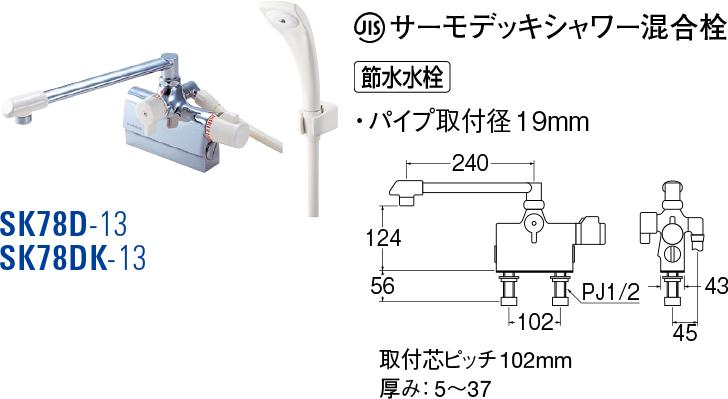 サーモデッキシャワー混合栓 SK78D-13