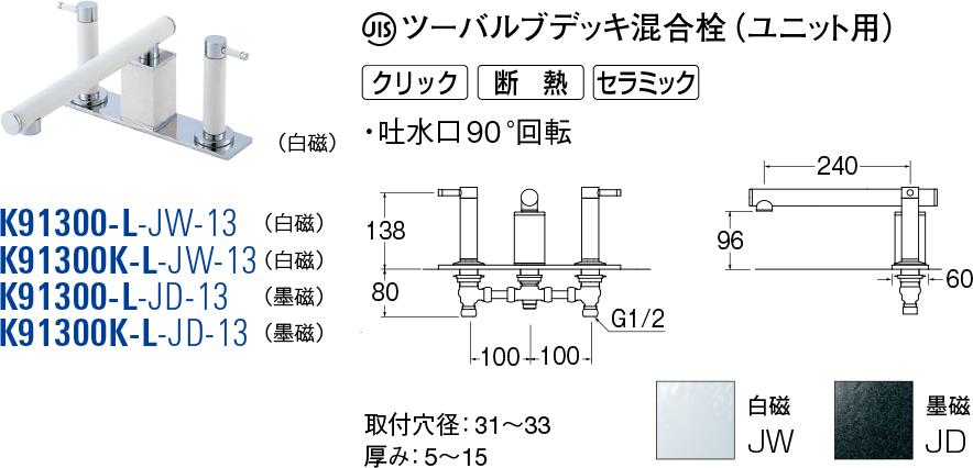 TOH ツーバルブデッキ混合栓 K91300K-L-JW-13 白磁
