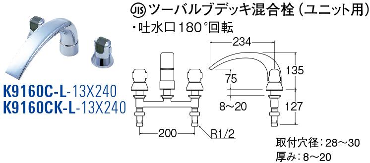 modello ツーバルブデッキ混合栓 K9160C-L-13X240