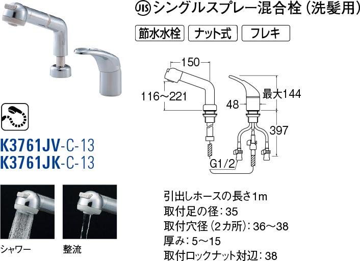 日本初の modello シングルスプレー混合栓 K3761JK-C-13, 川辺郡 adf730d8