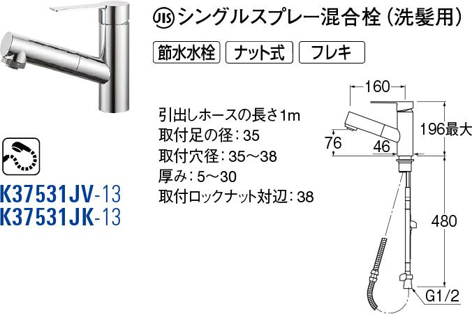 column シングルスプレー混合栓(洗髪用) K37531JK-13