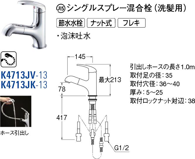 U-MIX シングルワンホール洗面混合栓 K4713JK-13