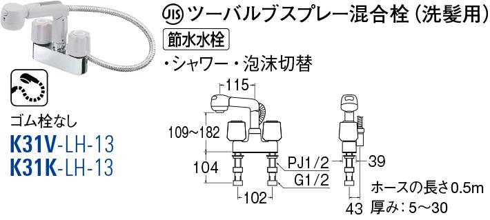 U-MIX ツーバルブスプレー混合栓 K31V-LH-13