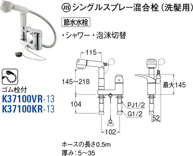 【店内商品ポイント10倍!12月5日(水)0:00~23:59まで!】U-MIX シングルスプレー混合栓 K37100VR-13