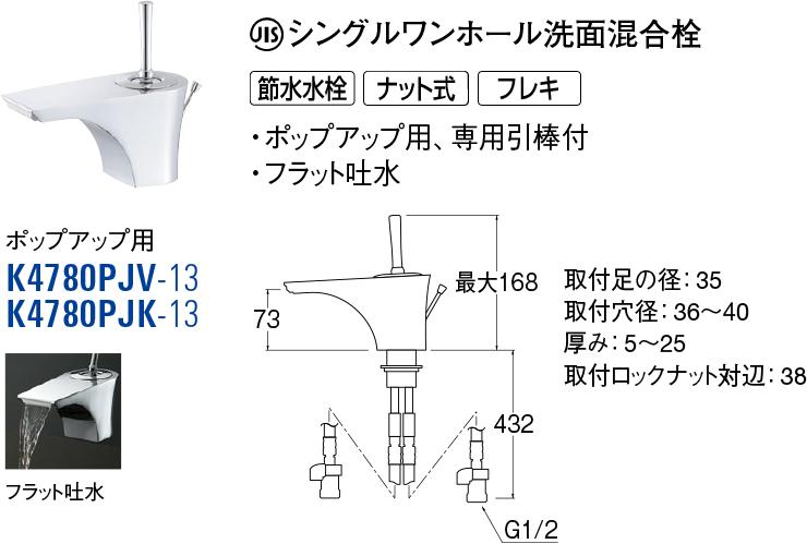 roffine シングルワンホール洗面混合栓 K4780PJK-13