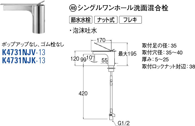 SUTTO シングルワンホール洗面混合栓 K4731NJK-13