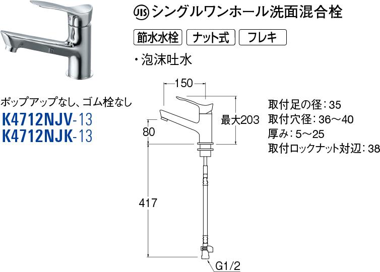 COULE シングルワンホール洗面混合栓 K4712NJK-13