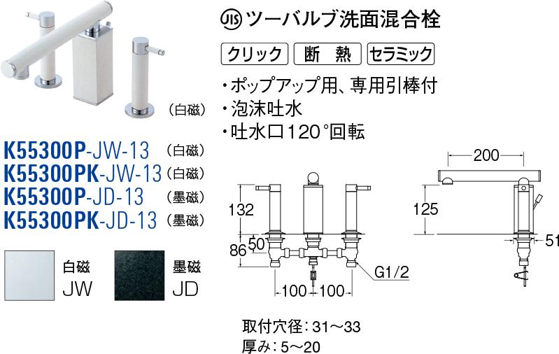 TOH ツーバルブ洗面混合栓 K55300PK-JD-13 墨磁