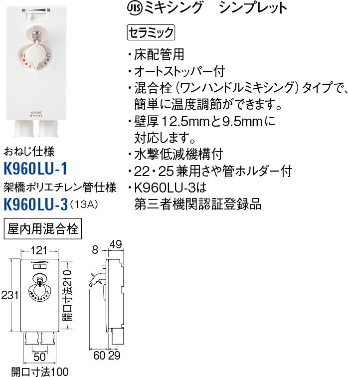 【送料無料 一部地域除く】ミキシング シンプレット K960LU-1