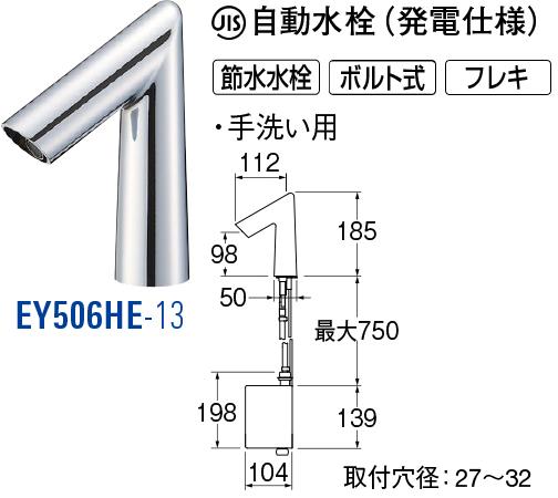 Aquage 自動水栓(発電仕様) EY506HE-13