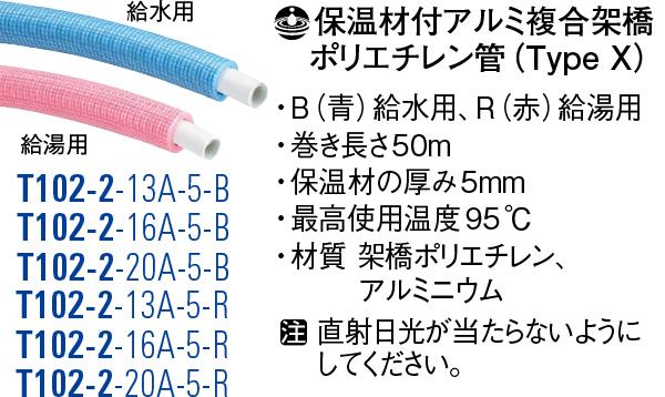 保温材付アルミ複合架橋ポリエチレン管 T102-2-16A-5-R