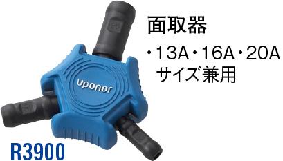 面取器 R3900