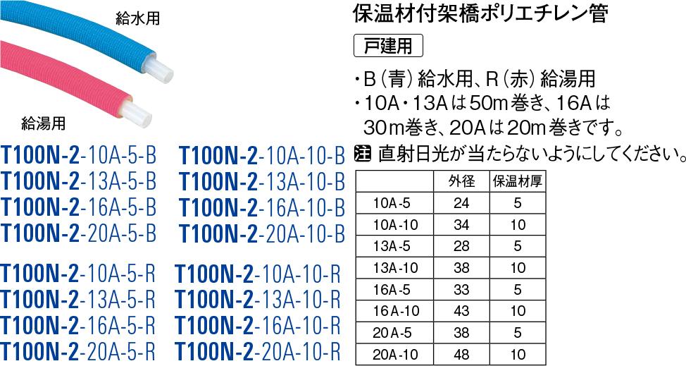 保温材付架橋ポリエチレン管 T100N-2-13A-5-B