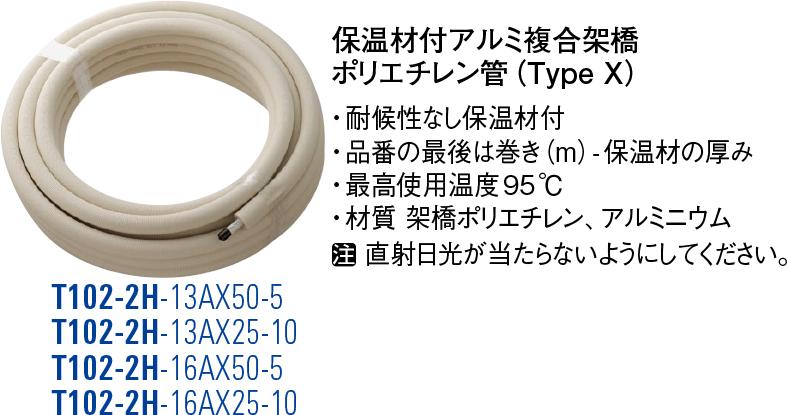 保温材付複合架橋ポリエチレン管 T102-2H-16AX50-5