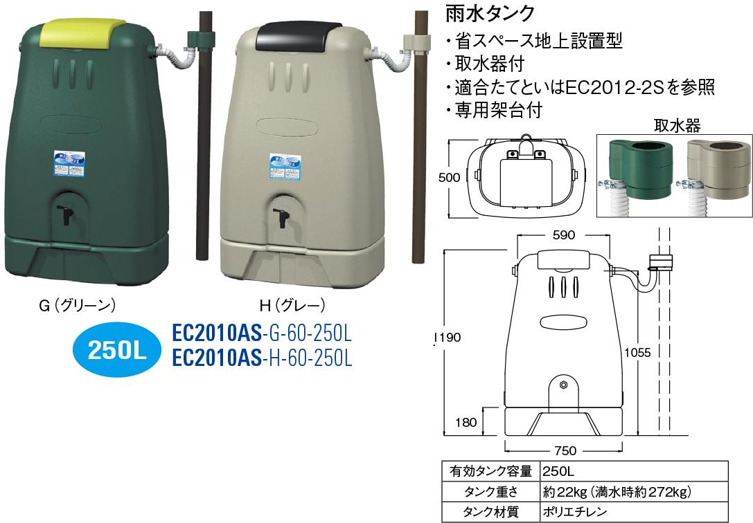 【店内商品ポイント10倍!12月5日(水)0:00~23:59まで!】雨水タンク EC2010AS-H-60-250L グレー