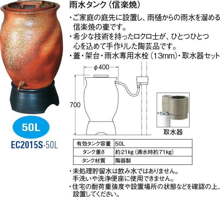 雨水タンク EC2015S-50L