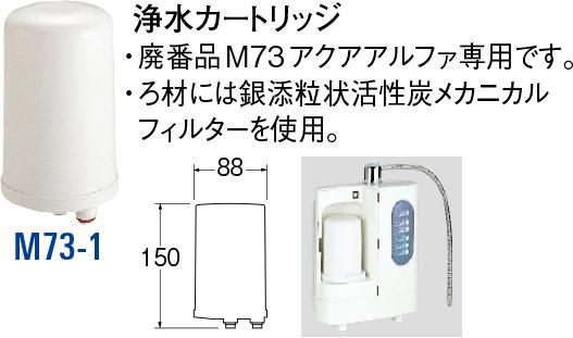 【送料無料 一部地域除く】浄水カートリッジ M73-1