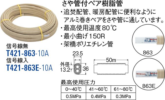 さや管付ペア樹脂管 T421-863-10A