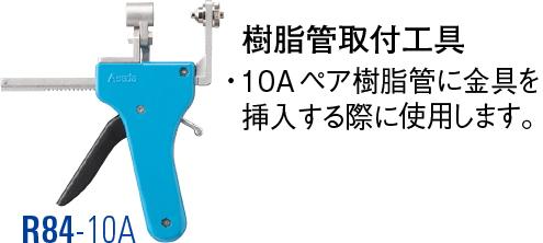 樹脂管取付工具 R84-10A