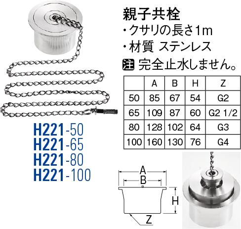 親子共栓 H221-100