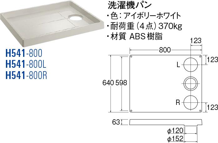 【送料無料 一部地域除く】洗濯機パン H541-800L アイボリーホワイト, 有明町:d41d8cd9 --- justsupply.jp