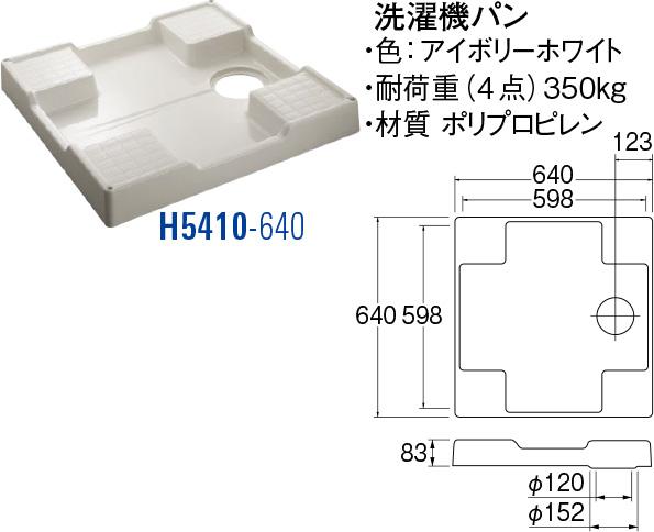 【送料無料 一部地域除く】洗濯機パン H5410-640 アイボリーホワイト