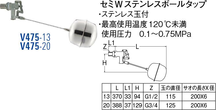 セミWステンレスボールタップ V475-13