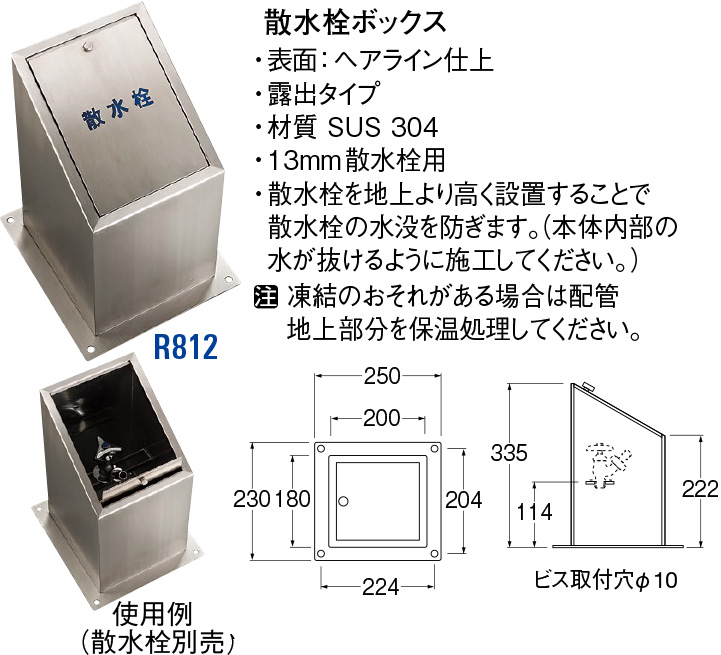 【ついに再販開始!】 R812散水栓ボックス R812, ホビナビ:86531555 --- ifinanse.biz