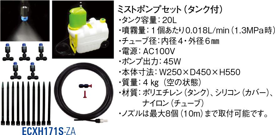 ミストポンプセット(タンク付) ECXH171S-ZA