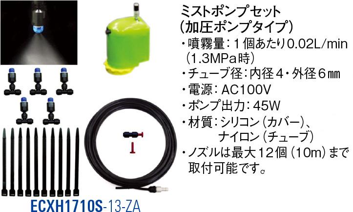 ミストポンプセット ECXH1710S-13-ZA