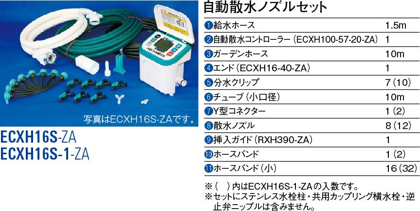 自動散水ノズルセット ECXH16S-ZA