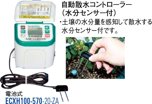 自動散水コントローラー(水分センサー付) ECXH100-570-20-ZA