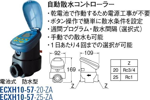 【店内商品ポイント10倍!12月5日(水)0:00~23:59まで!】自動散水コントローラー ECXH10-57-20-ZA