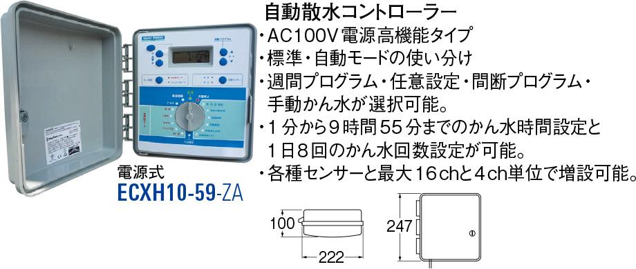 自動散水コントローラー ECXH10-59-ZA