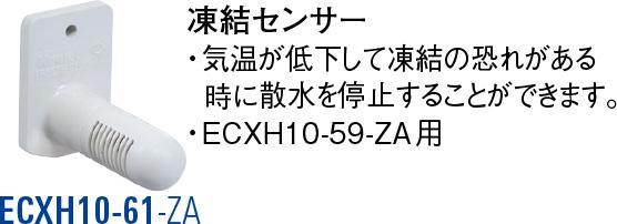 凍結センサー ECXH10-61-ZA