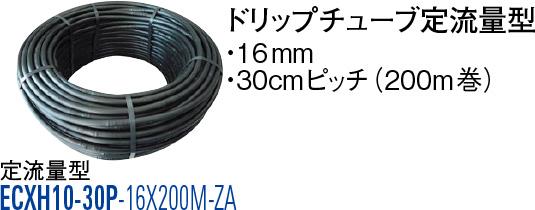 ドリップチューブ定流量型 ECXH10-30P-16X200M-ZA