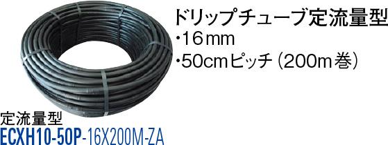 ドリップチューブ定流量型 ECXH10-50P-16X200M-ZA