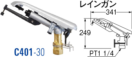 数量は多 レインガン 店 C401-30:おうちまわり-ガーデニング・農業