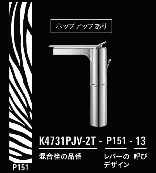 シングルワンホール洗面混合栓 K4731PJV-2T-P151-13
