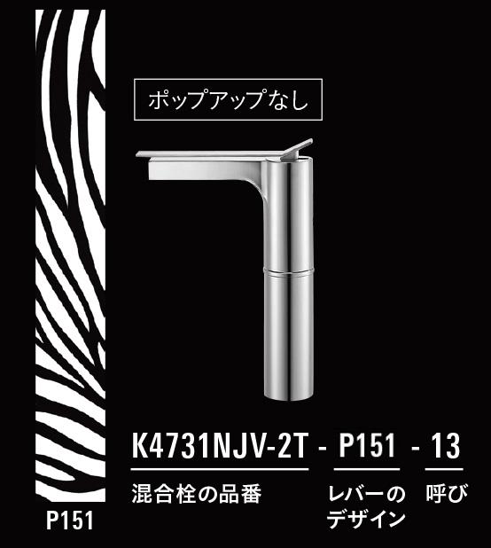 シングルワンホール洗面混合栓 K4731NJV-2T-P151-13
