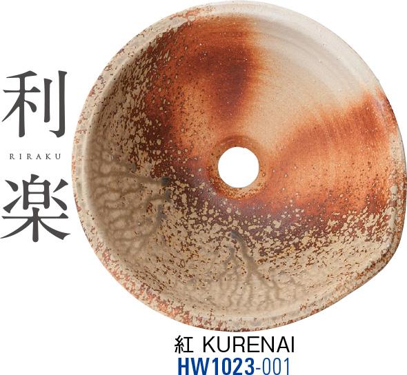 利楽 手洗器 HW1023-001 紅 KURENAI