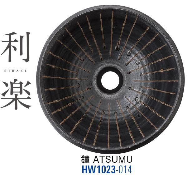 利楽 手洗器 HW1023-014 鐘 ATSUMU