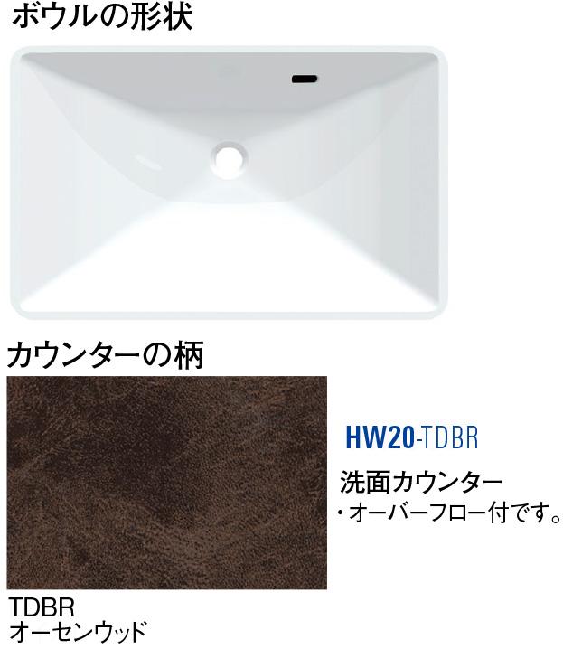 洗面カウンター HW20-TDBR オーセンウッド