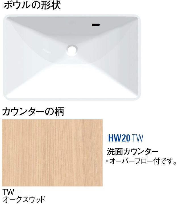 洗面カウンター HW20-TW オークスウッド